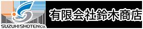 有限会社鈴木商店